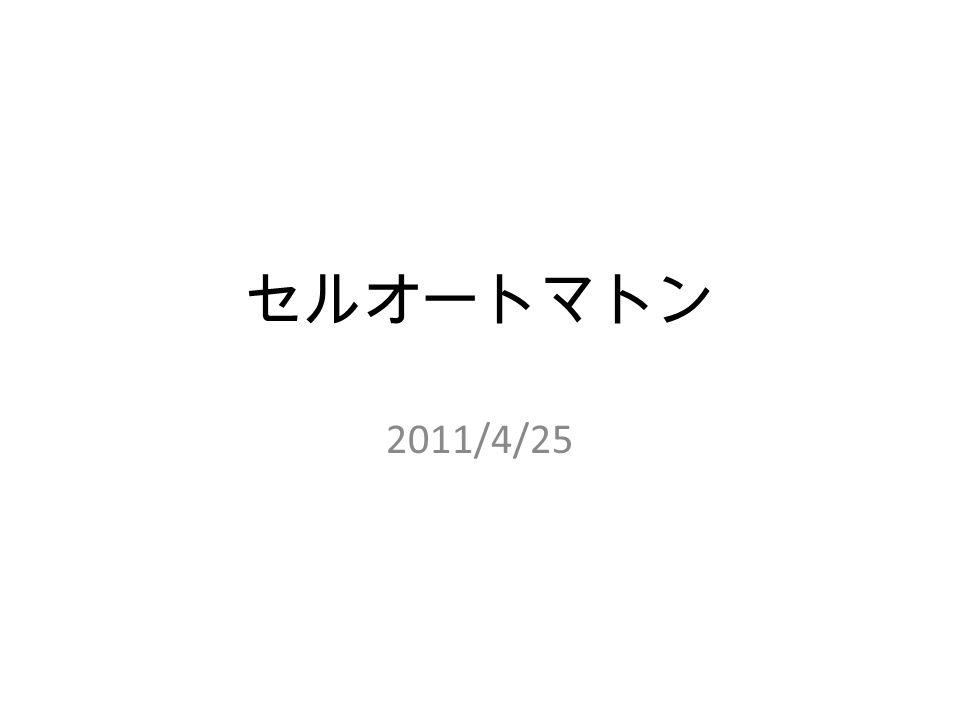セルオートマトン 2011/4/25