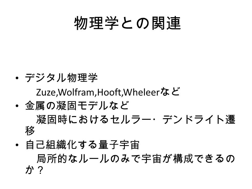 物理学との関連 デジタル物理学 Zuze,Wolfram,Hooft,Wheleerなど 金属の凝固モデルなど