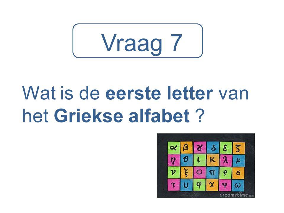 Wat is de eerste letter van het Griekse alfabet
