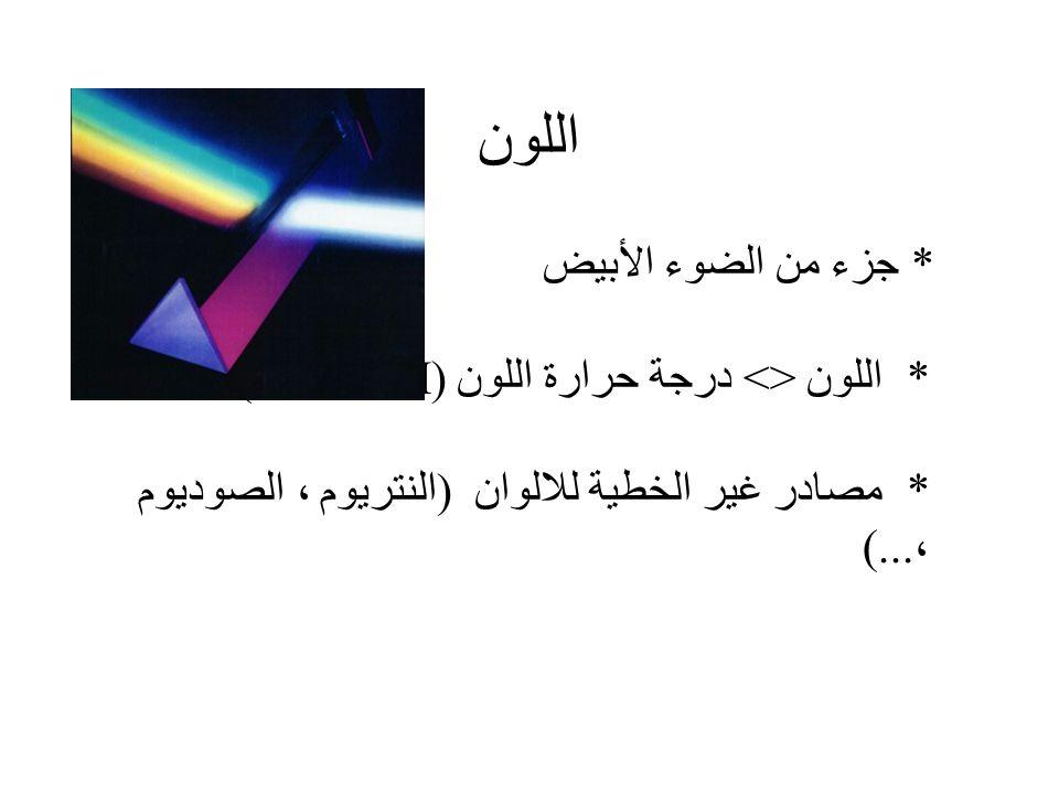 اللون * جزء من الضوء الأبيض * اللون <> درجة حرارة اللون (HMI ، ....) * مصادر غير الخطية للالوان (النتريوم ، الصوديوم ،...)
