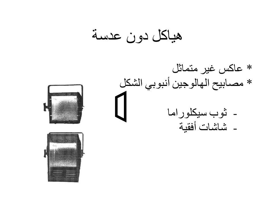 هياكل دون عدسة * عاكس غير متماثل * مصابيح الهالوجين أنبوبي الشكل - ثوب سيكلوراما - شاشات أفقية.