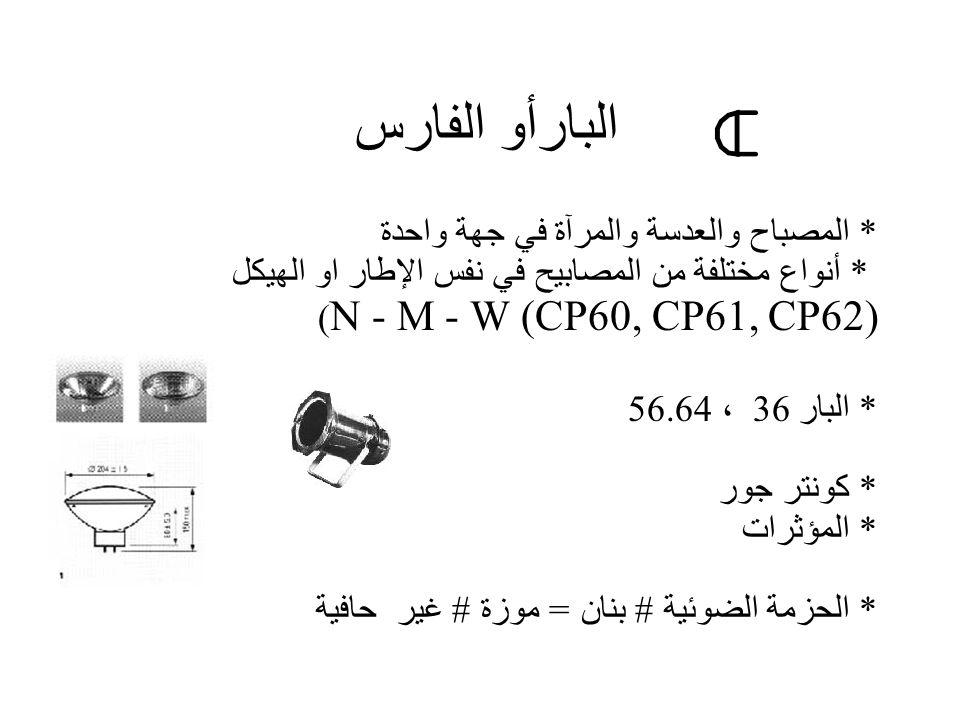 البارأو الفارس * المصباح والعدسة والمرآة في جهة واحدة * أنواع مختلفة من المصابيح في نفس الإطار او الهيكل (N - M - W (CP60, CP61, CP62)