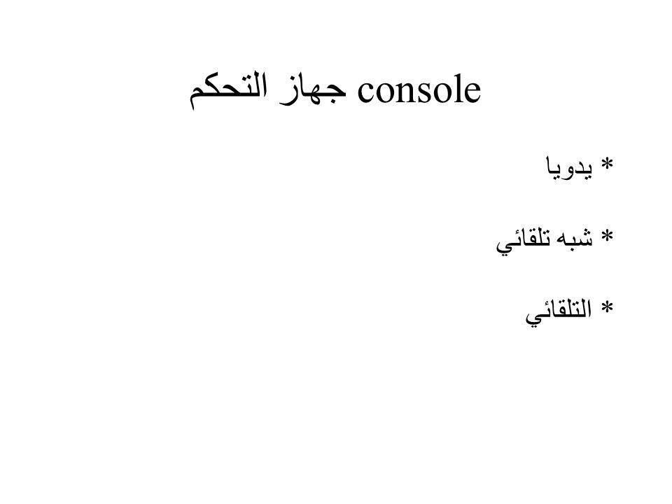 جهاز التحكم console * يدويا * شبه تلقائي * التلقائي