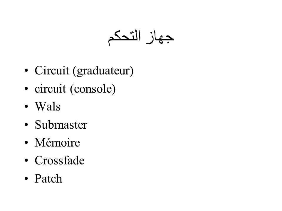 جهاز التحكم Circuit (graduateur) circuit (console) Wals Submaster