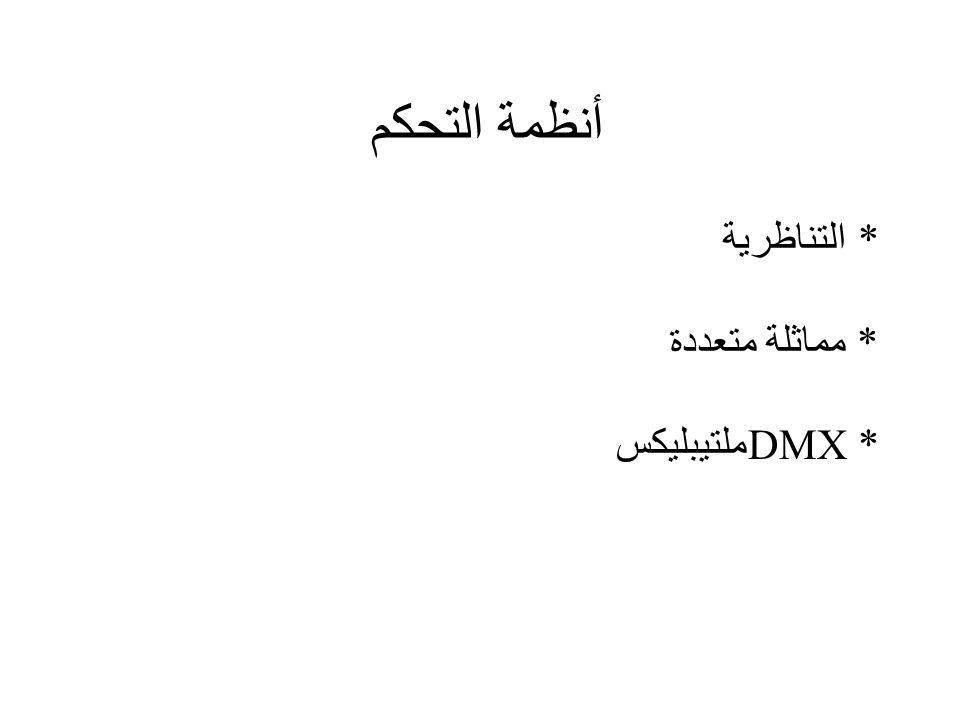 أنظمة التحكم التناظرية * * مماثلة متعددة ملتيبليكس DMX *