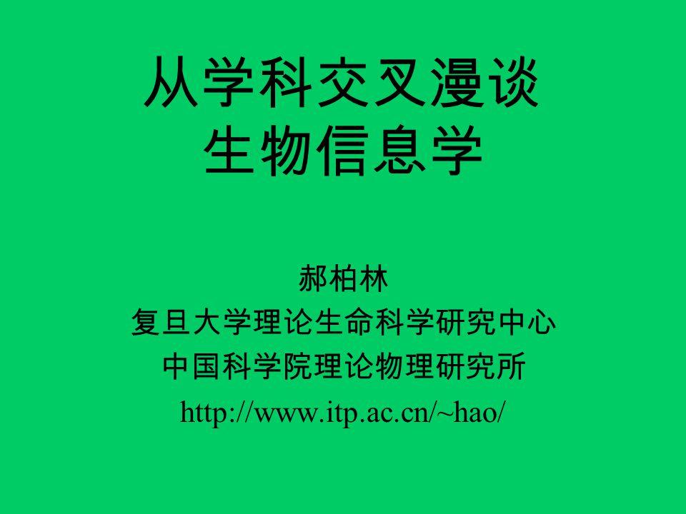 郝柏林 复旦大学理论生命科学研究中心 中国科学院理论物理研究所 http://www.itp.ac.cn/~hao/