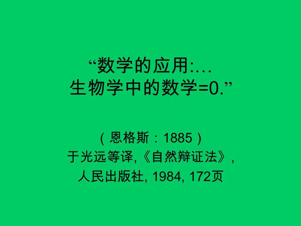 (恩格斯:1885) 于光远等译,《自然辩证法》, 人民出版社, 1984, 172页