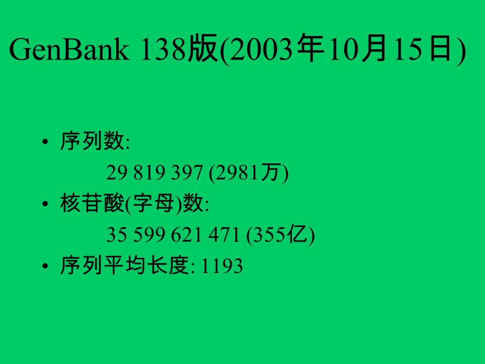 GenBank 138版(2003年10月15日) 序列数: 29 819 397 (2981万) 核苷酸(字母)数: