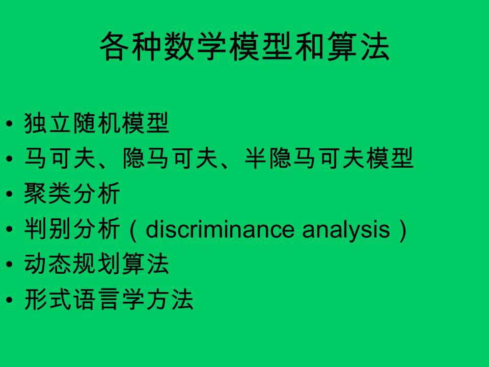 各种数学模型和算法 独立随机模型 马可夫、隐马可夫、半隐马可夫模型 聚类分析 判别分析(discriminance analysis)