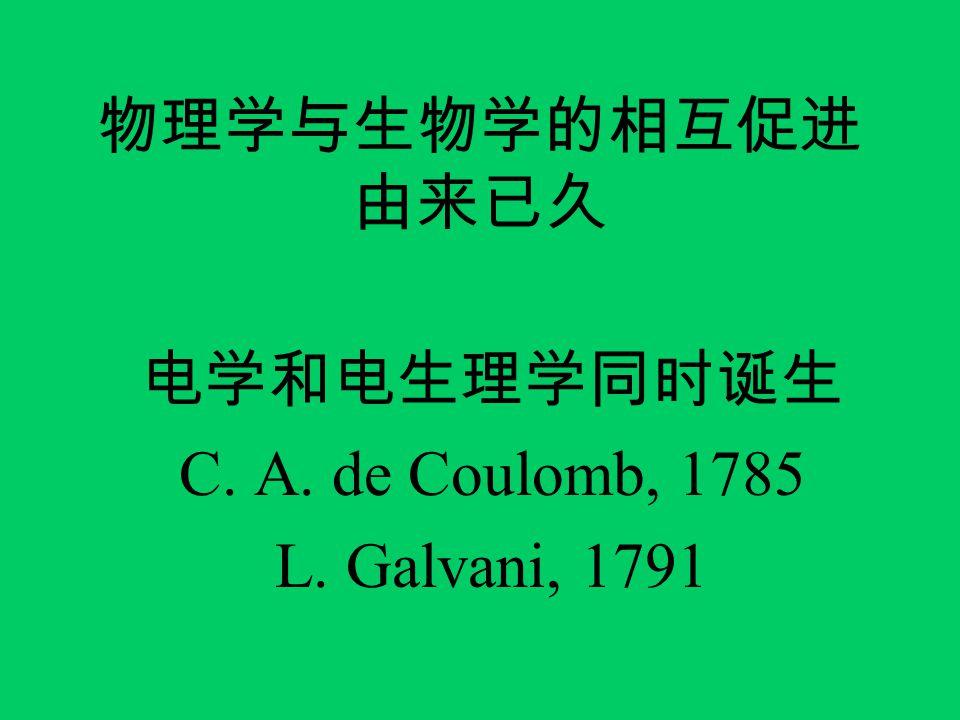 电学和电生理学同时诞生 C. A. de Coulomb, 1785 L. Galvani, 1791