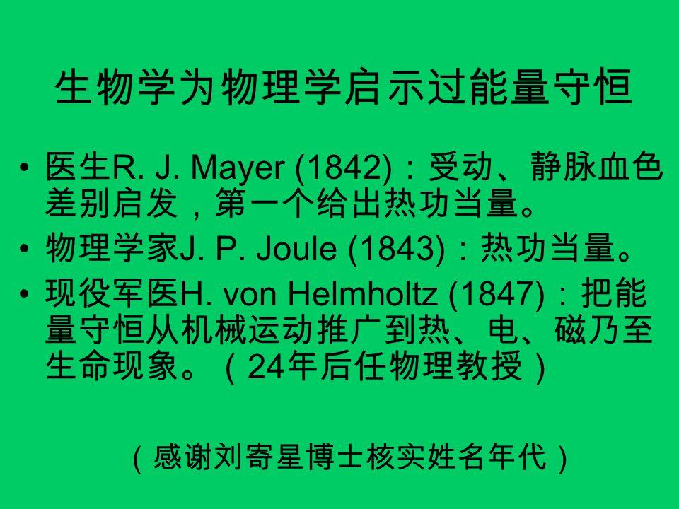生物学为物理学启示过能量守恒 医生R. J. Mayer (1842):受动、静脉血色差别启发,第一个给出热功当量。