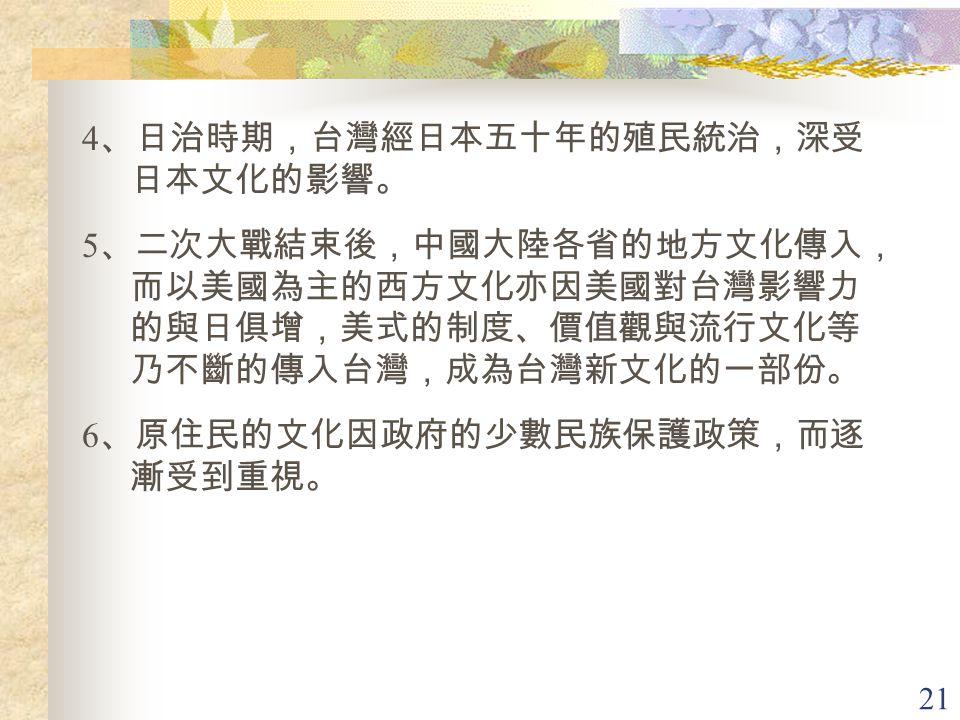 4、日治時期,台灣經日本五十年的殖民統治,深受日本文化的影響。