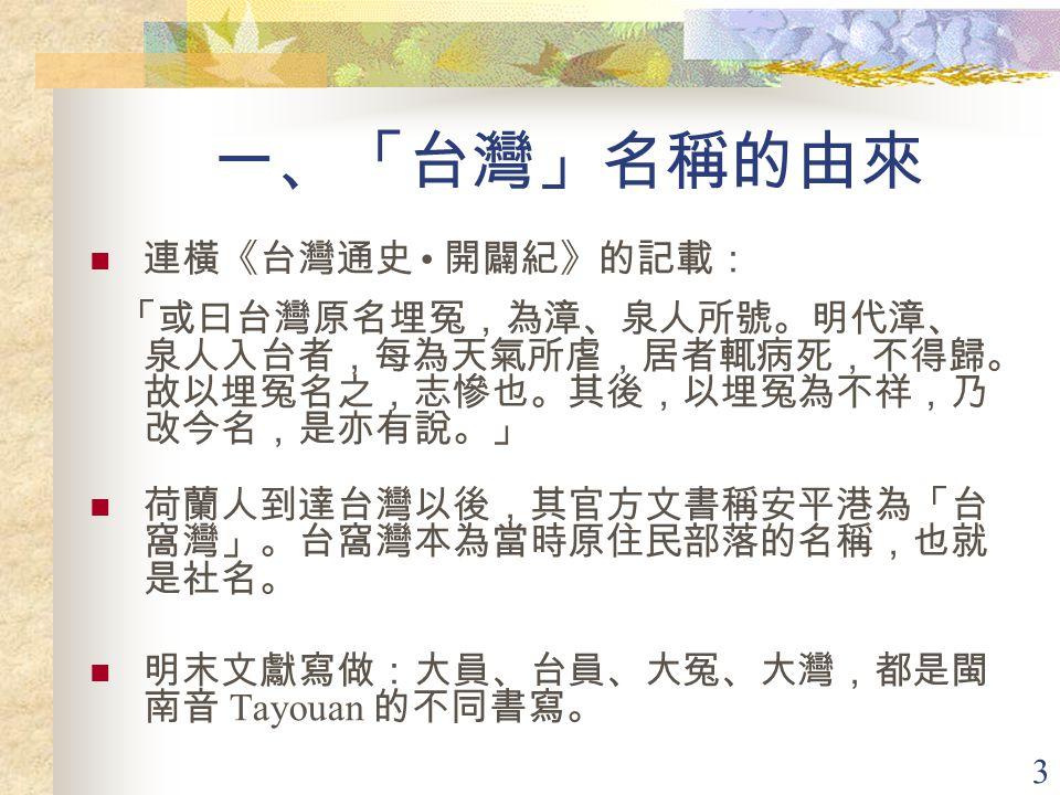 一、「台灣」名稱的由來 連橫《台灣通史 • 開闢紀》的記載: