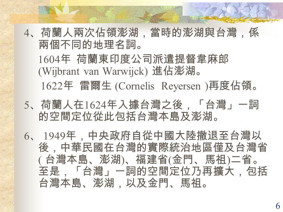 4、荷蘭人兩次佔領澎湖,當時的澎湖與台灣,係兩個不同的地理名詞。