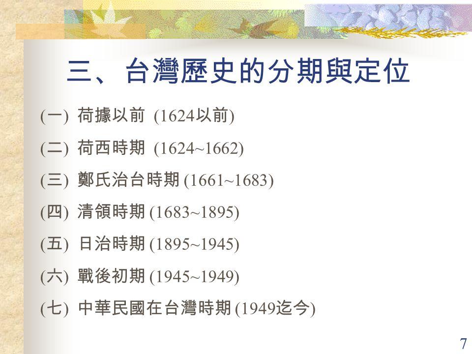 三、台灣歷史的分期與定位 (一) 荷據以前 (1624以前) (二) 荷西時期 (1624~1662)