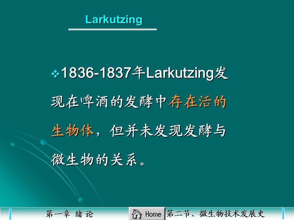 1836-1837年Larkutzing发现在啤酒的发酵中存在活的生物体,但并未发现发酵与微生物的关系。