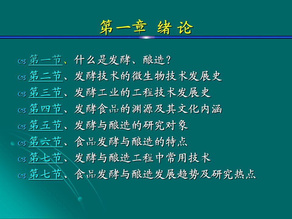第一章 绪 论 第一节、什么是发酵、酿造? 第二节、发酵技术的微生物技术发展史 第三节、发酵工业的工程技术发展史