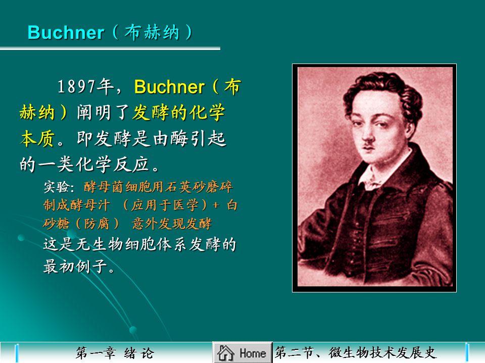 1897年,Buchner(布赫纳)阐明了发酵的化学本质。即发酵是由酶引起的一类化学反应。