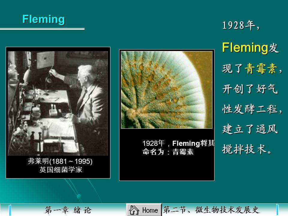 1928年,Fleming发现了青霉素,开创了好气性发酵工程,建立了通风搅拌技术。