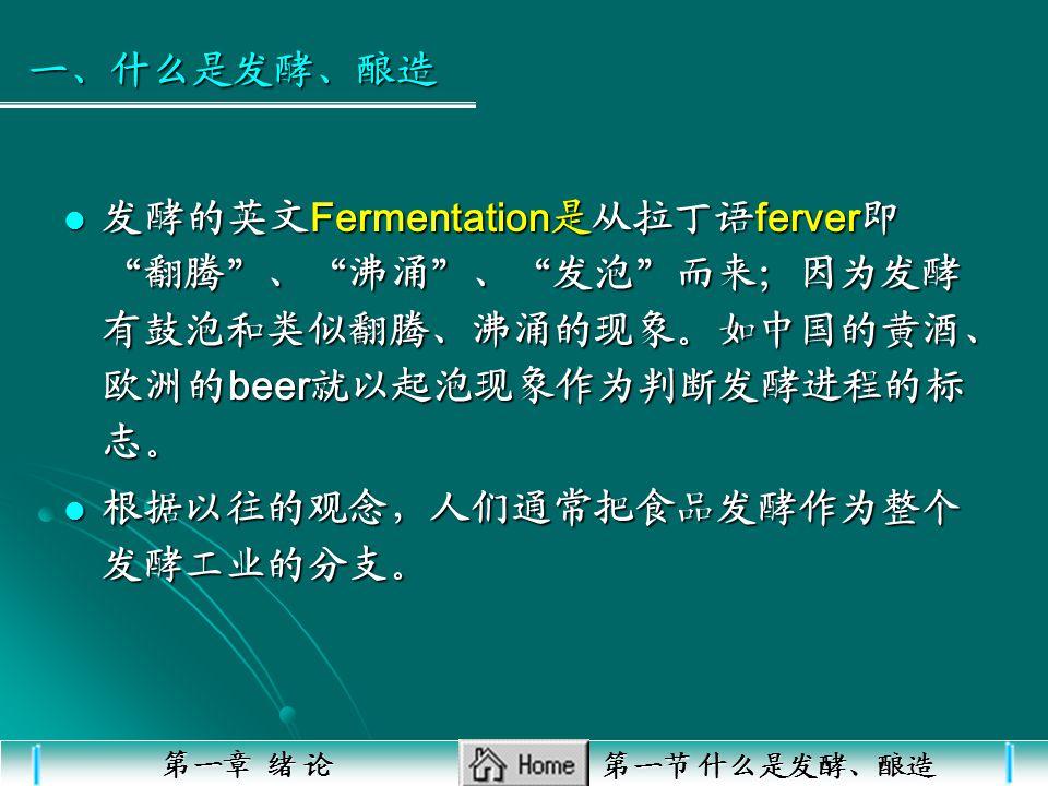 根据以往的观念,人们通常把食品发酵作为整个发酵工业的分支。