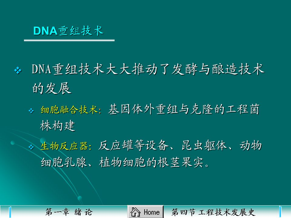 DNA重组技术大大推动了发酵与酿造技术的发展