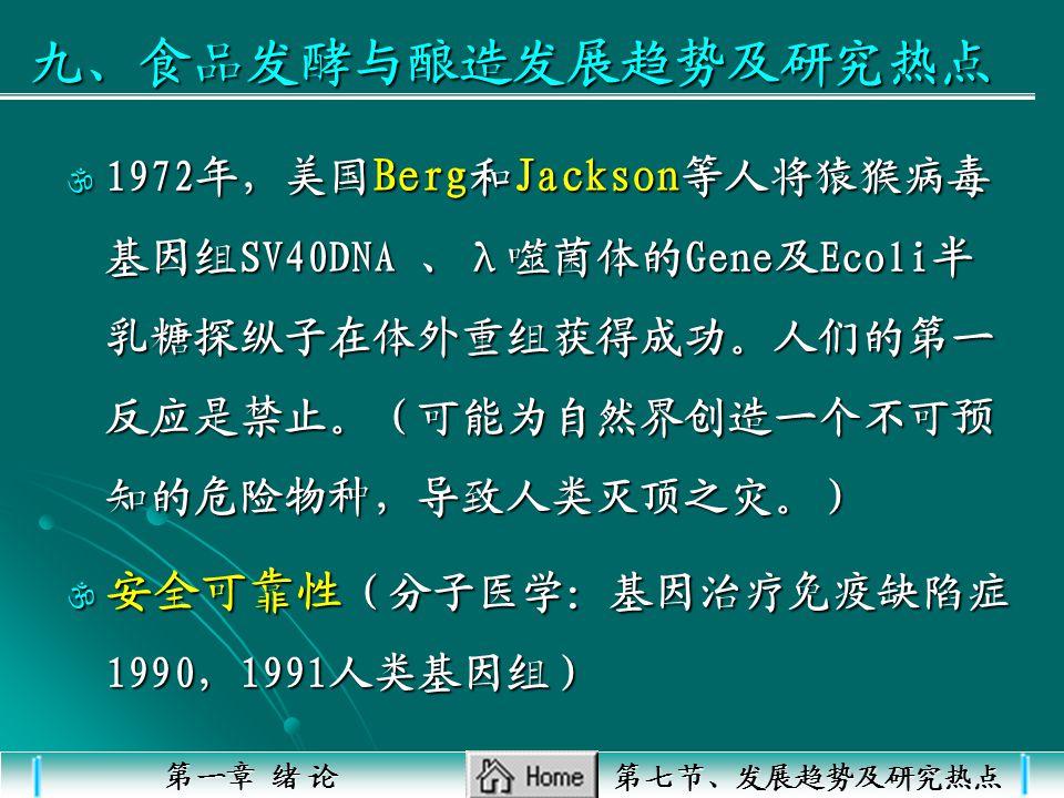 九、食品发酵与酿造发展趋势及研究热点 安全可靠性(分子医学:基因治疗免疫缺陷症1990,1991人类基因组)