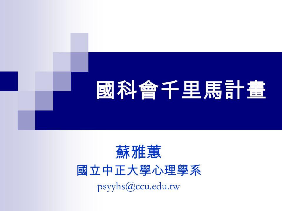 蘇雅蕙 國立中正大學心理學系 psyyhs@ccu.edu.tw