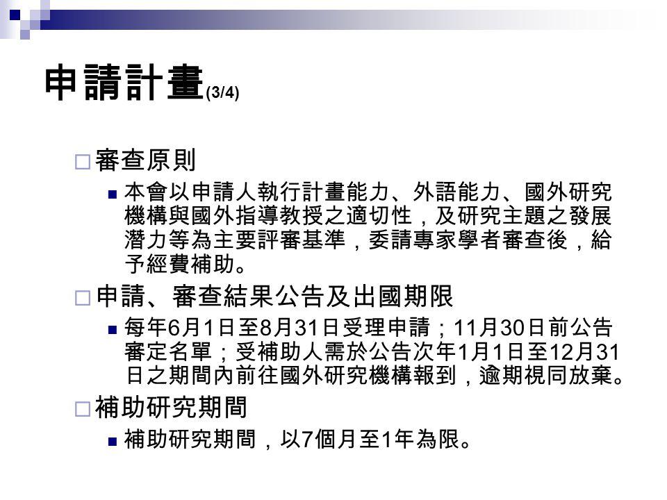 申請計畫(3/4) 審查原則 申請、審查結果公告及出國期限 補助研究期間