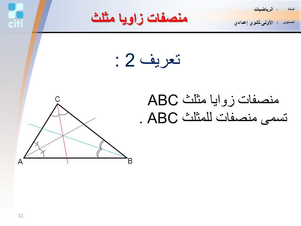 منصفات زوايا مثلث ABC تسمى منصفات للمثلث ABC .