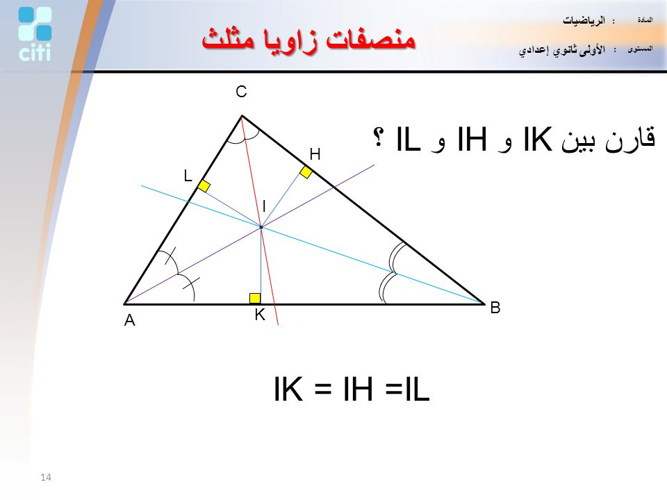 منصفات زاويا مثلث قارن بين IK و IH و IL ؟ IK = IH =IL . C H L I B K A