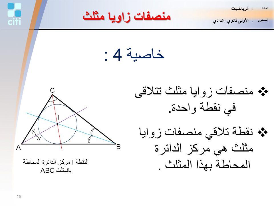 خاصية 4 : منصفات زاويا مثلث منصفات زوايا مثلث تتلاقى في نقطة واحدة.