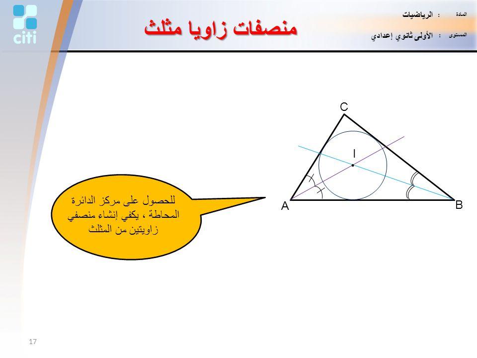 للحصول على مركز الدائرة المحاطة ، يكفي إنشاء منصفي زاويتين من المثلث