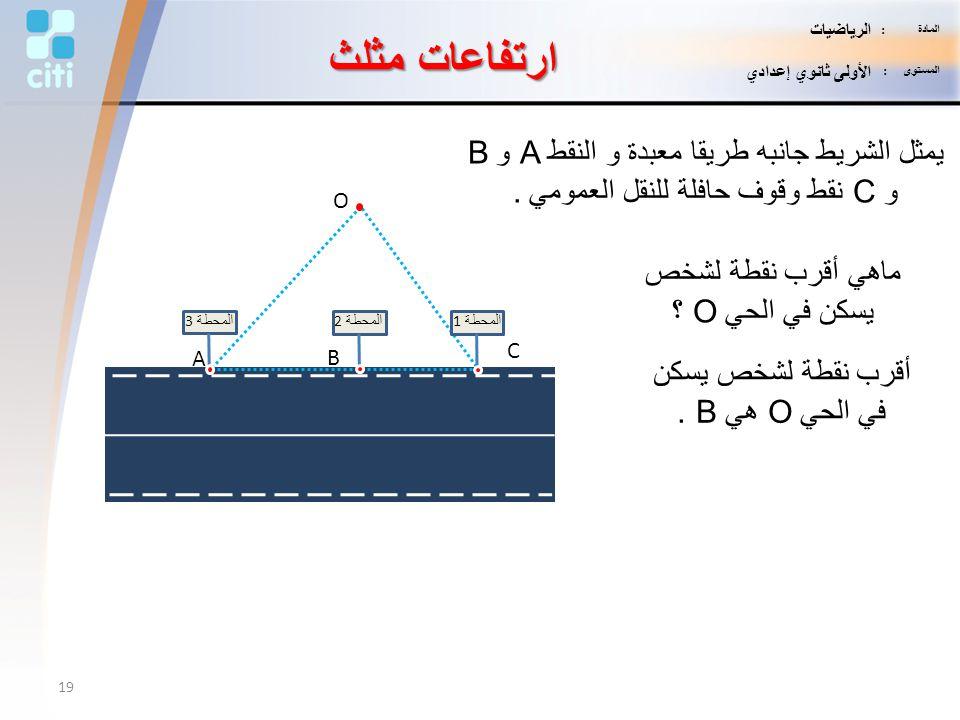 المادة : الرياضيات. المستوى : الأولى ثانوي إعدادي. ارتفاعات مثلث.