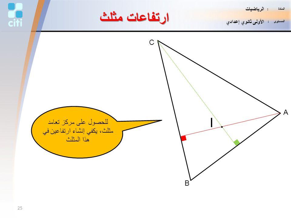 للحصول على مركز تعامد مثلث، يكفي إنشاء ارتفاعين في هذا المثلث