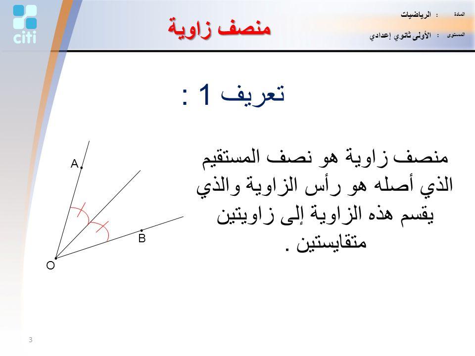 المادة : الرياضيات. المستوى : الأولى ثانوي إعدادي. منصف زاوية. تعريف 1 :
