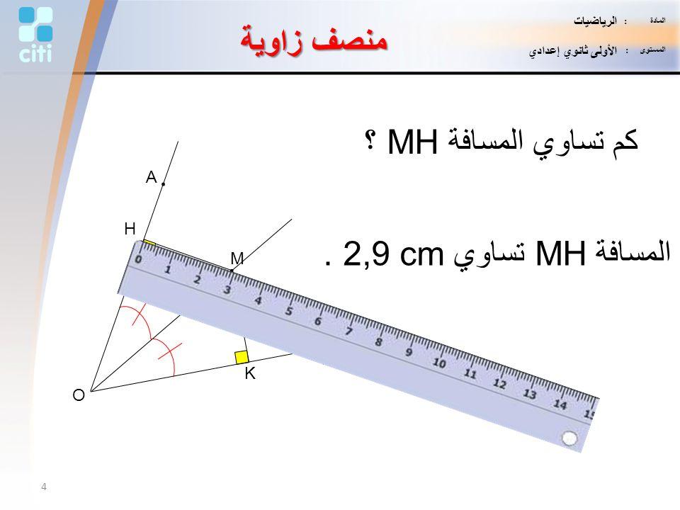 منصف زاوية كم تساوي المسافة MH ؟ المسافة MH تساوي 2,9 cm . . . A H M B