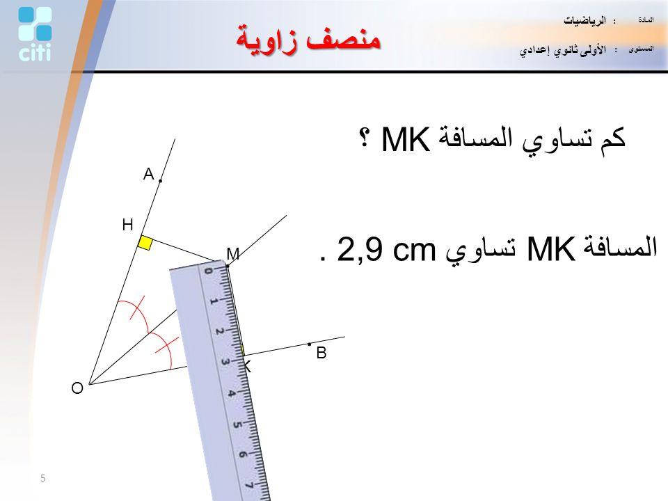 منصف زاوية كم تساوي المسافة MK ؟ المسافة MK تساوي 2,9 cm . . . A H M B