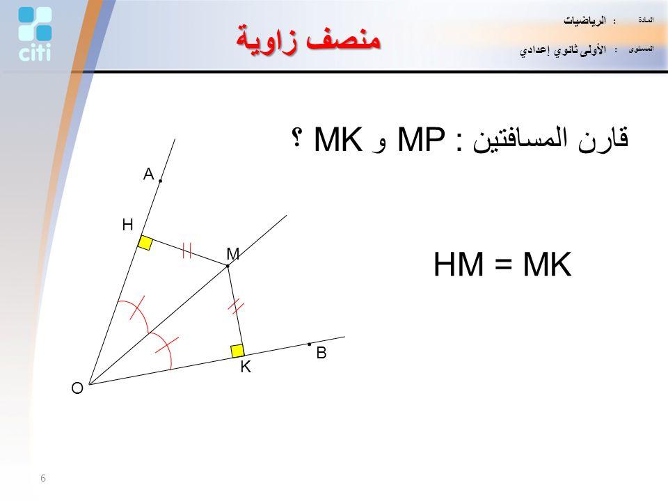 قارن المسافتين : MP و MK ؟