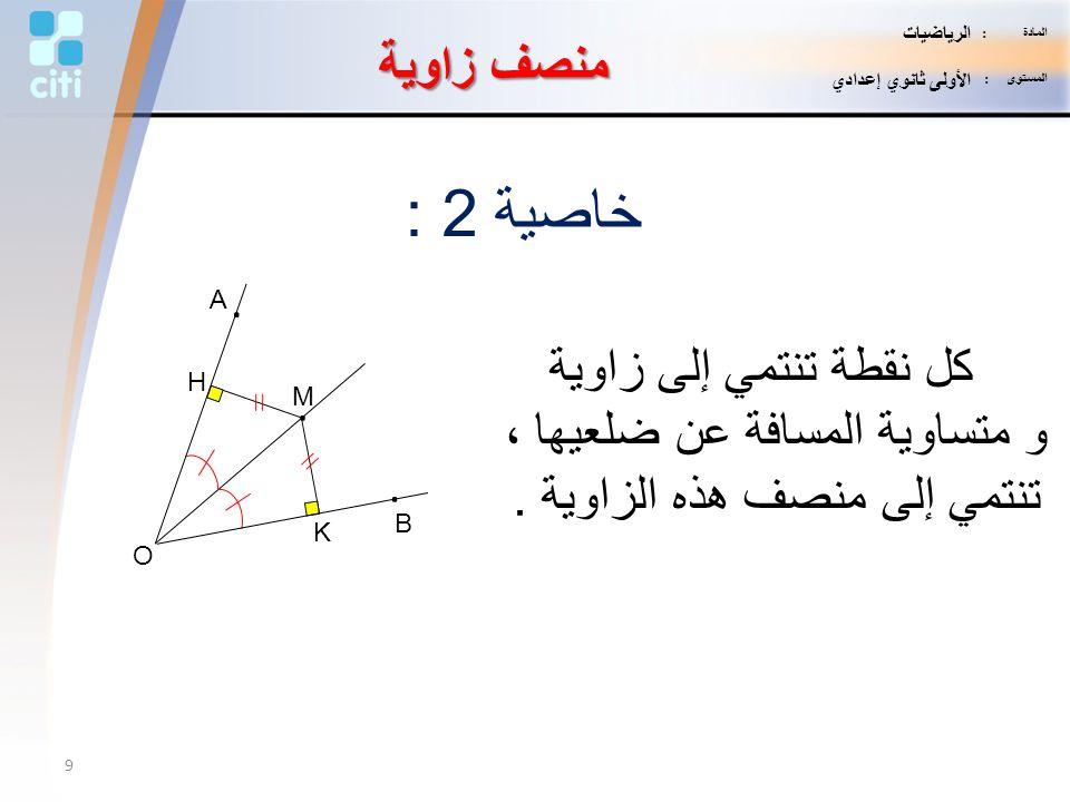 المادة : الرياضيات. المستوى : الأولى ثانوي إعدادي. منصف زاوية. خاصية 2 : A. .